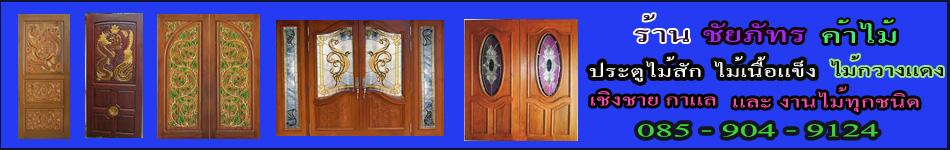 ร้านชัยภัทรค้าไม้ ลำลูกกาธัญญบุรีคลองหลวงปทุมธานี ประตูไม้สักต่างๆ
